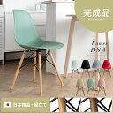 イームズチェア dsw 完成品 木製 リプロダクト ダイニングチェア 椅子 チェアー おしゃれ Eames DSW ウッド脚デザイン ホワイト レッド ブラック...