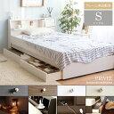 ベッド シングル 収納 コンセント フレーム ロータイプベッド シングルベッド フレーム 木製ベッド マットレス無しベッド 北欧ベッド モダンベッド ローベッド フレームのみ モダン 白 ホワイト ロ