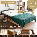 セミダブルベッド ベッド セミダブル フレーム 高さ調整可能 コンセント付 棚付 すのこ すのこベッド 桐すのこ おしゃれ 北欧 モダン ベッドフレーム 木製 おすすめ かわいい