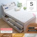 送料無料 ベッド シングル 収納 シングルベッド 収納付き 収納ベッド大容量 収納 木製 北欧 モダン シンプル