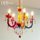 シャンデリア LED 対応 カラフル 子供部屋 照明 シェー...