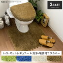 トイレマットセット トイレカバー 2点セット フタカバー トイレタリーセット トイレマット 抗菌 防臭 洗濯可能 おしゃれ 一人暮らし 洗える 新生活 北欧 シンプル トイレ用品