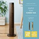 扇風機 サーキュレーター ファン 送風機 タワーファン リモ...