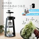 かき氷機 かき氷器 手動 ふわふわ 家庭用 カキ氷機 kai...