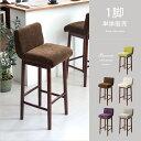 カウンターチェア カウンターチェア— 木製 北欧 バーチェア カウンタースツール 椅子