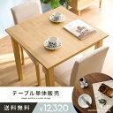 ダイニングテーブル 正方形 木製 75cm幅 北欧 おしゃれ カフェ モダン 食卓 リビング ウォールナット ミッドセンチュリー 西海岸 ダイニング テーブル カフェテーブル ナチュラル かわいい |食卓テーブル 単品 シンプル 二人用 2人用
