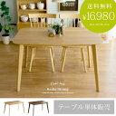 ダイニングテーブル 120 北欧 おしゃれ 木製 ダイニン