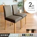 ダイニングチェア 2脚セット 木製 北欧 椅子 イス チ