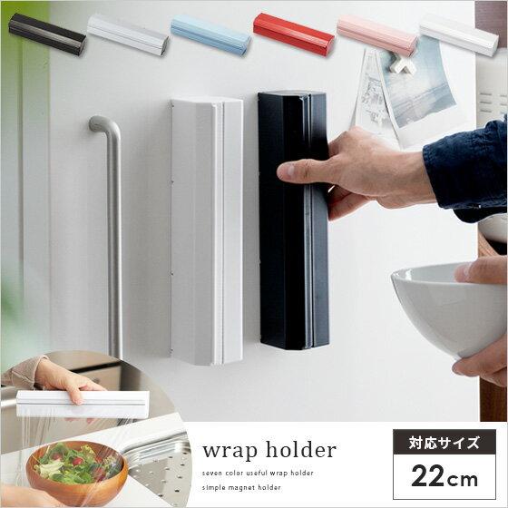 ラップホルダーマグネットラップケース冷蔵庫イデアコラップカバーキッチン用品キッチン収納台所用品かわい