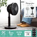扇風機 サーキュレーター DCモーター おしゃれ 静音 送風...