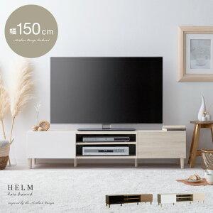 テレビ台 テレビボード ローボード おしゃれ 北欧 150