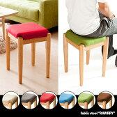 スツール 北欧 椅子 チェア 木製 イス かわいい おしゃれ 人気 スタッキングOK シンプル ナチュラル 布地 ファブリック 丸椅子 いす 玄関 リビング ダイニング 新生活 天然木脚 四角形タイプ