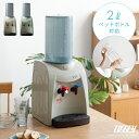 Toffy ウォーターサーバー 卓上 ペットボトル 2L コンパクト 省スペース 温水 冷水 卓上型 きゅうすい ボトル 本体 一人暮らし 保温 2リットル 冷水器 温水器 ホワイト ブルー