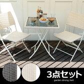 ガーデンテーブル チェアー 3点 セット 折りたたみ ラタン ガーデン テーブル チェア 椅子 バルコニー テラス かわいい おしゃれ 〔ラタンフォールディングテーブル3点セット〕ブラウン ホワイト |家具 ガーデンチェア 庭 ガーデンファニチャー ガーデンチェアー