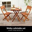 ガーデンテーブル 木製 ガーデン テーブル セット 3点セット ガーデンテーブルセット ガーデンファニチャー ベランダ 折りたたみ おすすめ ガーデンチェア Wolky cafe table set(ウォルキーカフェテーブルセット) ブラウン | (庭 diy ガーデンファニチャー)