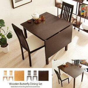 ダイニングテーブル ダイニングテーブルセット 3点セット 伸縮 テーブル 折りたたみ 木製 おしゃれ 北欧 モダン ミッドセンチュリー ダイニング 食卓 2脚セット シンプル ダイニング3点セット|ダイニングセット 食卓 チェア 椅子 テーブルセット 2人