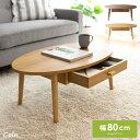 送料無料 テーブル センターテーブル 引き出し リビングテーブル 収納付き コーヒーテーブル おしゃれ ナチュラル 北欧 木製 シンプル モダン ウォールナット 80cm幅