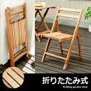 チェア 木製 折りたたみ 椅子 イス チェアー バルコニー かわいい おすすめ テラス 屋外 オーク材 1脚販売 Folding garden chair チェア単体販売 ナチュラル