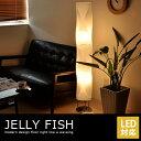 フロアスタンド ライト 北欧 間接照明 LED 対応 フロアスタンドライト スタンドライト スタンド照明 照明 器具 シンプル モダン かわいい おしゃれ 波型のシェードからこぼれる JELLY FISH 〔ジェリーフィッシュ〕 モダン インテリア ココテリア| インテリアライト