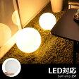 LED 対応 フロアライト フロアスタンド 間接照明 フロア照明 フロアスタンド 人気 北欧 かわいい おしゃれ おすすめ ナイトライト スタンド照明 フロアライト ナイトライト スタンド照明 シンプルモダン間接照明 Ball Lamp 25cm(モダン インテリア 生活雑貨 通販 楽天)