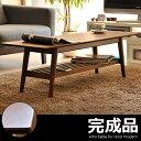 テーブル センターテーブル リビングテーブル 木製テーブル 脚 ローテーブル ミッドセンチュリー 北欧 かわいい