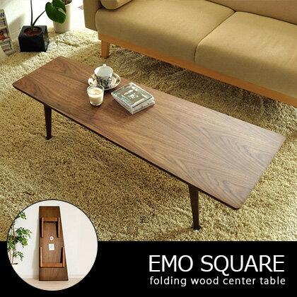 折りたたみ テーブル センターテーブル リビングテーブル 木製テーブル かわいい おしゃれ (リビングセンター ローテーブル 北欧風) 脚 ローテーブル EMO SQUARE〔エモ スクエア〕 ウォールナット ブラウン(折り畳み 折れ脚 収納 コーヒーテーブル ロー ロータイプ) ローテーブル ひとり暮らし 1R1K 人気 シンプル 1人暮らし 折りたたみ テーブル リビングテーブル 送料無料夏 かわいい
