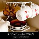 スタンド ホルダー キッチン ニューカップラック マグカップ