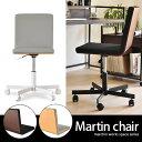 オフィスチェア オフィスチェアー パソコンチェア かわいい おしゃれ 北欧 曲げ木 曲げ木チェア Martin chair マーティンチェア ブラウン×ブラック ナチュラル×グレー チェア 椅子 イス チェアー いす