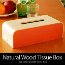 木製 北欧 ティッシュケース ティッシュカバー ティッシュボックス ティッシュBOX ティシュケース ティッシュ ケース カバー ボックス BOX インテリア雑貨 デザイン おしゃれ
