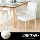 ダイニングチェア ダイニング チェア 2脚セット チェアー レザー 椅子 イス chair シンプル モダン 北欧 ホワイト 白 おしゃれ かわいい ダイニングチェア