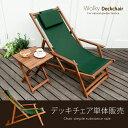 楽天インテリアショップ ココテリアガーデンチェア Wolky Deckchair | デッキチェア ガーデンチェアー ガーデン チェア 折りたたみ リクライニング イス 椅子 木製 おすすめ 天然木イス ガーデンファニチャー 庭 チェアー いす おしゃれ リラックスチェア リラックスチェアー ガーデニング 屋外 ベランダ