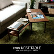 テーブル センターテーブル ガラステーブル リビングテーブル ローテーブル 木製 北欧 かわいい おしゃれ モダン emo Nest Table〔エモネストテーブル〕 ブラウン ミッドセンチュリー(インテリア リビング ダイニング ガラス 収納 コーヒーテーブル ロー ロータイプ)
