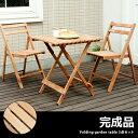 ガーデン エクステリア テーブル・チェア3点セット Folding garden table 3点セット テーブル チェア 椅子 バルコニー テラス 天然木材 オーク材 折りたたみ式 おすすめ | (ガーデン家具 ガーデンチェア ガーデンテーブル カフェテーブル セット)