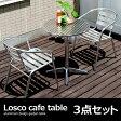 ガーデン エクステリア テーブル・チェア3点セット LOSCO〔ロスコ〕 アルミテーブル・チェア3点セット テーブル チェア 椅子 かわいい バルコニー テラス アルミフレーム スタッキング ウロコ模様 屋内外兼用 シルバー | (ガーデン家具 庭)