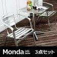 ガーデンテーブル アルミ ガーデン テーブル セット ガーデンチェア ガーデンテーブルセット 3点セット ベランダ エクステリア かわいい おすすめ ガーデンファニチャー MONDA〔モンダ〕 アルミテーブル・チェア3点セット シルバー