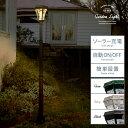 ソーラーガーデンライト ソーラーライト 外灯 街灯 庭園灯 ガーデンライト 屋外 ソーラー 大型 L...