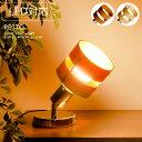 RETTO〔レット〕スタンドライト 照明 間接照明 北欧 フロアライト モダン おしゃれ スタンド テーブルランプ シンプル ベッド ライト 寝室 フロアスタンド led 照明器具 テーブルライト フロアランプ リビング コンパクト デザイン スポット