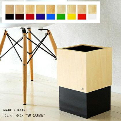 ゴミ箱 ダストボックス ごみ箱 北欧 ゴミ袋をすっきり隠して美しく シンプルデザイン かわいい おしゃれ おすすめ 木製 シンプル W Cube 〔ダブルキューブ〕 ホワイト オレンジ イエロー ライトブルー パープル ピンク ブラウン ブラック ライトグリーン