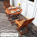 ガーデン ガーデンテーブル チェア セット 木製 ベランダ 屋外 テラス 庭 かわいい 折