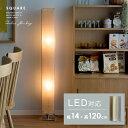 スタンドライト 北欧 LED 対応 おしゃれ スタンド照明 フロアスタンドライト フロアスタンド照明 ライト 間接照明 インテリア シンプル 北欧 ファブリック フロアランプ 120cm高 スクエアタイプ ベージュ グレー ブラウン 寝室 リビング