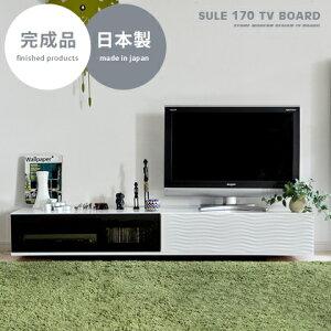 テレビ台 ローボード 完成品 白 北欧 日本製 テレビボ