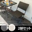 ガーデン チェアー 2脚 カフェ風 モダン 椅子 チェア バルコニー テラス ラタン風 折りたたみ かわいい おすすめ 屋外 2脚セット ブラウン ホワイト