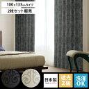 カーテン 遮光カーテン 日本製 洗濯OK北欧 シンプル 冷暖房効率アップ 遮光2級 モダン ナチュラルデザイン かわいい