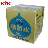 古河薬品工業:工業用精製水 20L 1本入り 05-201