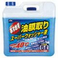古河薬品工業:寒冷地用 油膜取りスーパーウォッシャー液 5L 4本 15-002