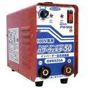 日動工業:単相100Vインバーター直流溶接機 家庭・業務用 PW-50S