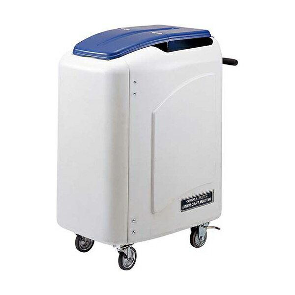 CONDOR:プロテック ライナーカートマルチ60(清掃ワゴン ゴミ シーツ回収カート)