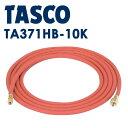 TASCO (タスコ):アセチレンバーナー用ホース (カプラ式 3.6MM) TA371HB-3.6K
