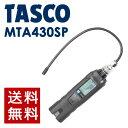 TASCO(タスコ):フロンガスリークテスター MTA430SP