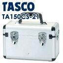 TASCO(タスコ):真空ポンプケース(TA150SA-2、TA150SB-2専用) TA150CS-21